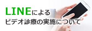 【バナー画像】LINEによるビデオ診療の実施について